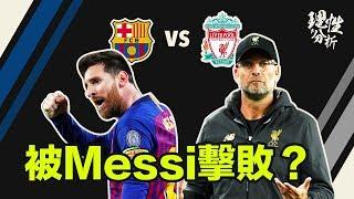 #理性分析 被Messi擊敗? 歐聯四強首回合#巴塞隆拿 對 #利物浦 比賽分析
