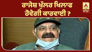 Punjab Mail | ਰਾਜੇਸ਼ ਖੁੱਲਰ ਖਿਲਾਫ ਹੋਵੇਗੀ ਕਾਰਵਾਈ ? ABP Sanjha