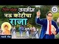 Bhim Geet Nau Koticha Raja नऊ क ट च र ज Jai Bhim Song NonStop Mix mp3