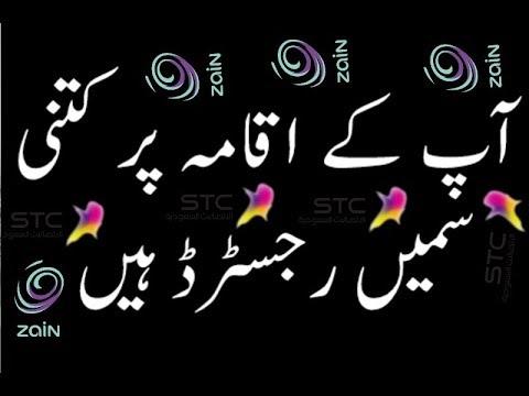How To Check All Sim On Your Saudi Iqama Id In Saudi Arabia hindi