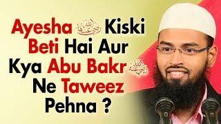 Ayesha RA Kya Abu Bakar RA Ki Beti Hai Aur Kya Abu Bakar RA Ne Kabhi Taweez Pehna By Adv. Faiz Syed