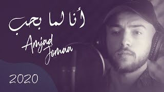 Amjad Jomaa - Ana Lamma Bheb (Music Video) | أمجد جمعة - أنا لما بحب