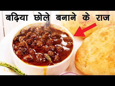 बढ़िया छोले बनाने के राज़ और सीक्रेट्स | छोला भटूरा पंजाबी - Chole Bhature CookingShooking