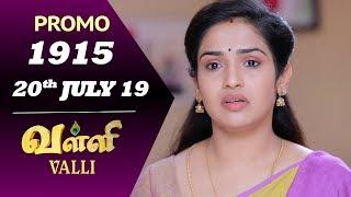 VALLI Promo | Episode 1915 | Vidhya | RajKumar | Ajai Kapoor | Saregama TVShows Tamil