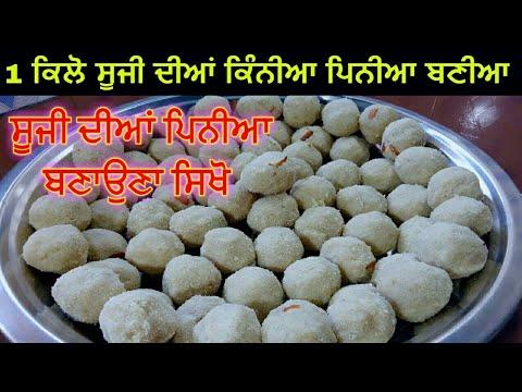 Sooji Ladoo Recipe Suji Pinniyan or Laddu | Suji Ke Ladoo | Rava Ladoo