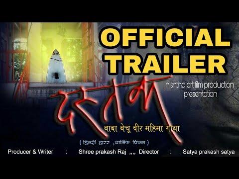DASTAK | दस्तक | HINDI HORROR MOVIE | DEVOTIONAL FILM | 2018 DIRECTED BY SATYA PRAKASH