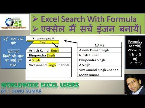 Make Search Engine ! Using Excel Formulas !