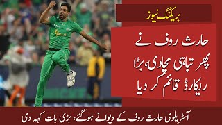 Haris Rauf back with a Hat-Trick in BBL 2020 || A New Pakistani Star Born || BIG BASH 2020