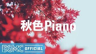 秋色Piano: Beautiful Instrumental Study Music - Easy Listening Piano for Concentration
