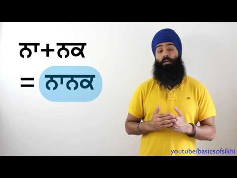 Gurmukhi #2 - How does Gurmukhi work? Learn Punjabi