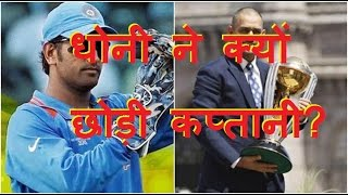 DB LIVE | 05 JAN 2017 | MS Dhoni gives up India