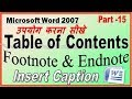 MS Word 2007 , Use Table of Contents, Footnote,  Endnote & Insert Caption Step by Step -हिन्दी, 15