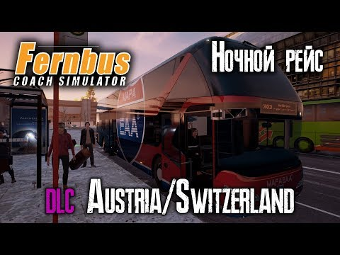 Fernbus Simulator [ DLC Austria/Switzerland ] Стрим #3