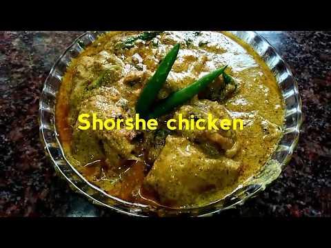 Shorshe chicken. Chicken in mustard gravy. Authentic Bengali chicken curry recipe. English subtitles