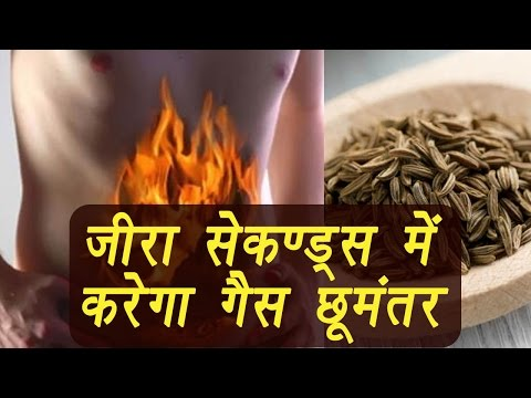How Cumin Seeds helps release acidity instantly | जीरा करे SECONDS में गैस छूमंतर | Boldsky