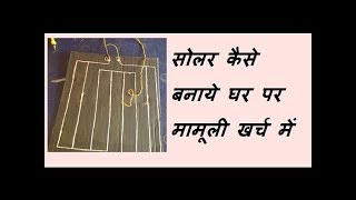 सोलर पैनल घर पर कैसे बनाये HOW TO MAKE SOLAR PLATE AT HOME