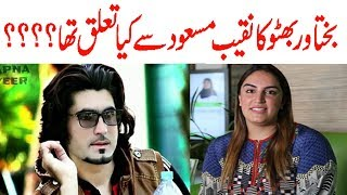 Relation  between Naqeeb Ullah Masood  and Bakhtawar Bhutto