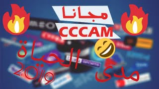 Lifetime Free Cccam 2019 Free Cline For Lifetime Free Cccam