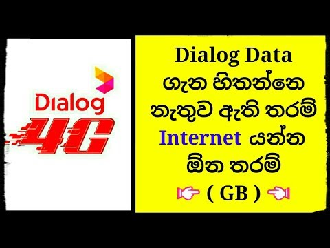 Dialog 4G Nonstop Download in Night | Day Data ( PACKAGE )