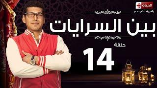 مسلسل بين السرايات - الحلقة الرابعة عشر- باسم سمرة   Ben El Sarayat Series - Ep 14