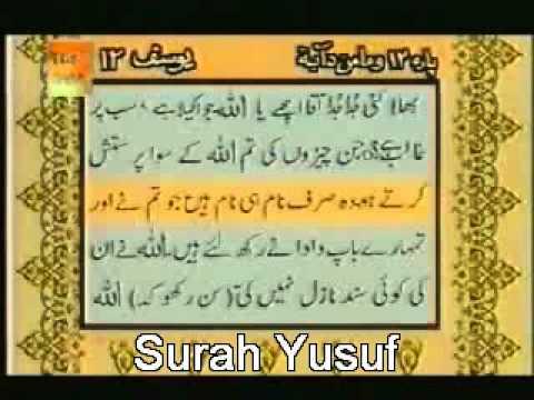Xxx Mp4 Surah Yusuf Full With Urdu Translation 3gp Sex