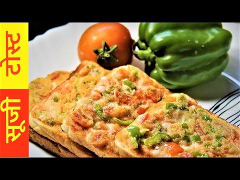 Suji Toast | Rava Toast video | Kids Tiffin Box Recipes Indian | Breakfast Recipes For Kids