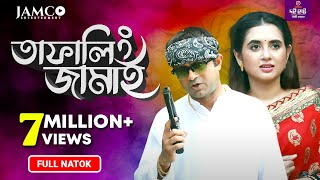 Tafaling jamai | তাফালিং জামাই | Bangla natok 2019 | ft Akhomo hasan & Taniya bristy
