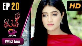 Gunnah - Episode 20 | Aplus Dramas | Sara Elahi, Shamoon Abbasi, Asad Malik | Pakistani Drama