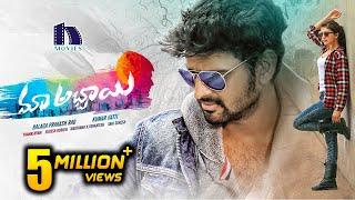 Maa Abbayi Full Movie - 2017 Latest Telugu Movies - Sree Vishnu, Chitra Shukla