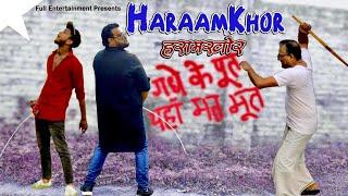KamChor | कामचोर | Firoj Chaudhary | Full Entertainment | Comedy Video