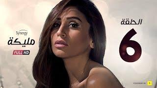 مسلسل مليكة الحلقة 6 السادسة - بطولة دينا الشربينى | Malika Series - Episode 06