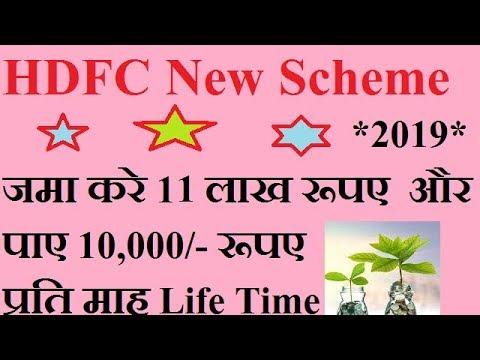 HDFC  New  scheme  ( HDFC Pension Plan 2018 in Hindi ) Immediate Pension Plan