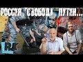 Бал у САТАНЫ: протесты 5 мая 2018.  #Сулакшин на канале Реальная журналистика mp3