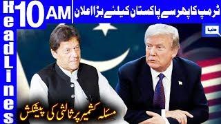 Trump underscores relation with Pakistan | Headlines 10 AM | 22 January 2020 | Dunya News