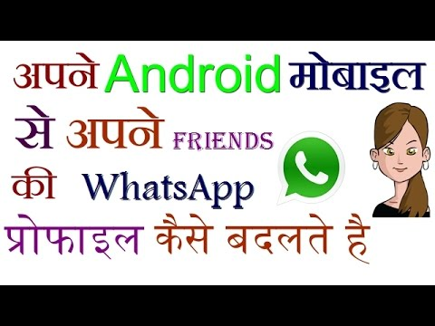 [Hindi] How To Change Friend's WhatsApp Profile Picture...Easy And Simple Trick.