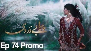Piya Be Dardi - Episode 74 Promo | A Plus