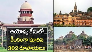 Ayodhya Case : Clash Between Advocate Vikas Singh And Rajeev Dhavan During ayodhya Case In SC