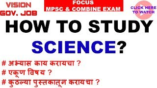    Science and Technology    How to study    for mpsc upsc sti psi asst exams   