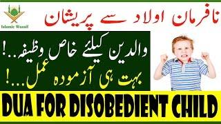 Dua For Disobedient Child/Nafarman Aulad K Liye Wazifa/Nafarman Aulad Ko Farmabardar Banane Ka Amal