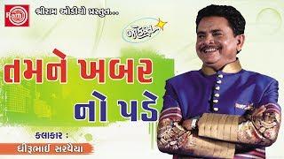 Dhirubhai Sarvaiya New Jokes - તમને ખબર નો પડે - Gujarati Jokes 2018