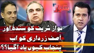 Noora Kushti? Takrar 27 March 2017 - Express News