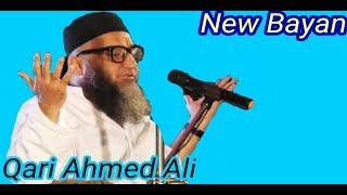 Qari Ahmed Ali New Bayan Kharui West Bengal 06 Dec 2019 Islamic Jalsa