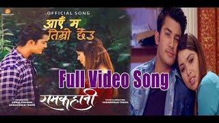 Aaye Ma Timro Chheu || Movie Song || Ramkahani || Ft.Aakash Shrestha, Pooja Sharma