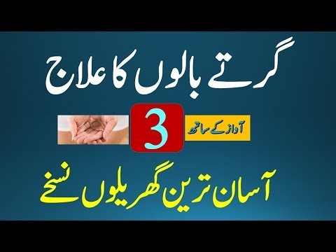3 Hair Fall Solution tips in Urdu || How to Get Rid Of Hair Fall