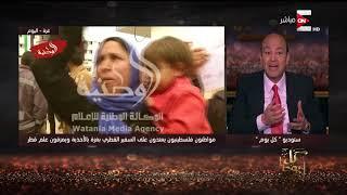 كل يوم - تعليق قوي من عمرو أديب على طرد وضرب السفير القطري بالأحذية من غزة