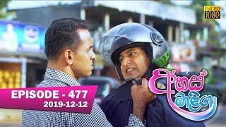 Ahas Maliga   Episode 477   2019-12- 12