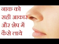 How to get perfect shape of Nose at home with simple steps || Thin Nose Exercises