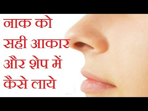 How to get perfect shape of Nose at home with simple steps | Effective steps to change shape of Nose