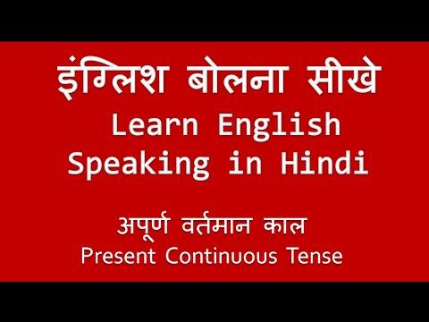 Learn English Speaking in Hindi  अपूर्ण वर्तमान Present continuous tense   इंग्लिश बोलना सीखे