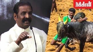 ஜல்லிக்கட்டு காளைக்கு தான் முதல்மரியாதை! - Vairamuthu shares his words about JALLIKATTU